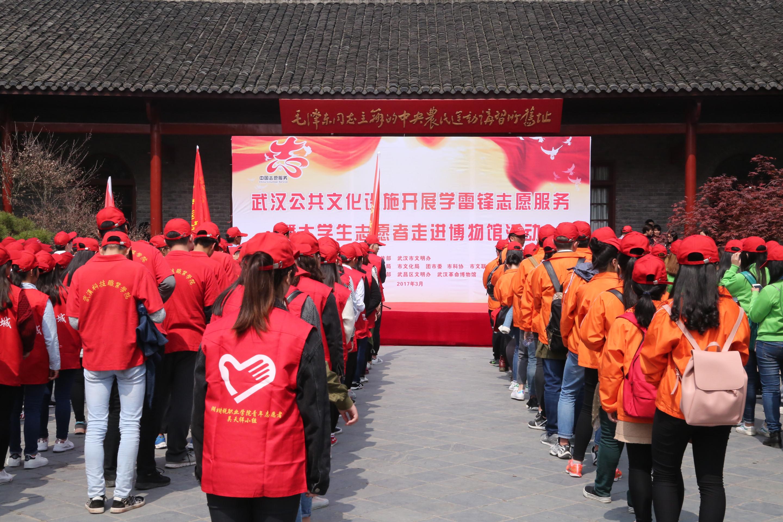 设施开展学雷锋志愿服务暨大学生志愿者走进博物馆活动在武汉革命